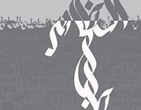 expérimentation calligraphique