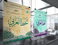 Arabic Art Poster