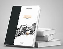 Верстка / Иллюстрации / Printing design