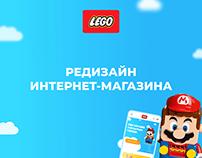 LEGO Website Redesign 2020   Интернет-магазин