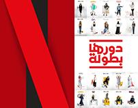 SheRules | Netflix Female Celebration