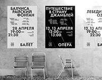 Фирменный стиль для Пермского театра оперы и балета