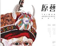 《TAIWAN  ABORIGINES  ART 原藝》Poster Design