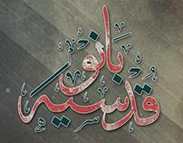 Arabic Calligraphy (Deco Type ) VOL 1