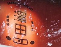 SAWADA DORAYAKI | 「澤田本家」銅鑼燒專門店- Branding