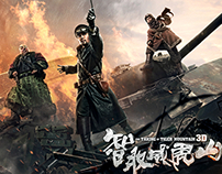 Movie Poster Designing:原创作品:《智取威虎山》八大金刚群像海报