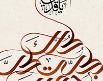الصوفية والحب Sufism and the path of love