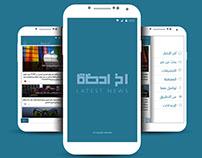 A5er La7za news app