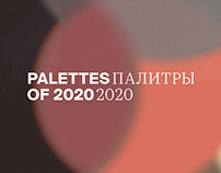 Palettes of 2020