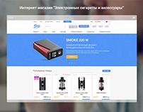 """Интернет магазин """"Электронные сигареты и аксессуары"""""""