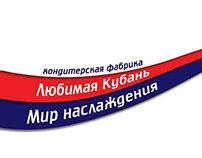 """Каталог """"Любимая Кубань"""""""