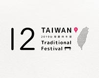 2019台灣慶典年曆 / 2019 Taiwan Traditional Festival