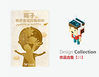 Design Collection【03】
