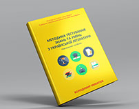 Book cover design. For Lviv National University