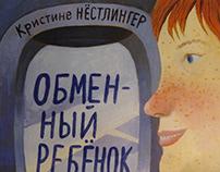 Кристине Нёстлингер: Обменный ребёнок