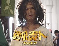 """Take 2 - """"遇见贵人"""""""