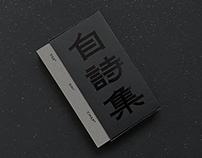 自詩集 Tsz Shi Chap
