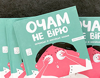 Children's Book with Ukrainian and English Idioms