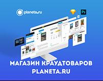 Planeta.ru Crowdfunding Online Store