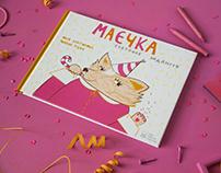 Maechka. Holiday edition
