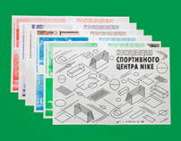 СATALOGUE OF FINALISTS FOR NIKE SPORTS CENTER ARCHITECT