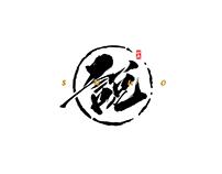 书法字体(三)