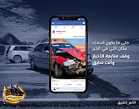 Follow The Road Campaign (WDR) 2017