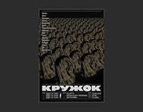 Kruzhokband posters part 2