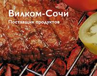 Сайт поставщика продуктов