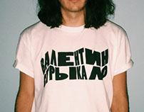 Валентин Стрыкало (Лого, Айдентика)