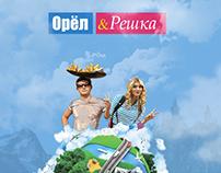 Орел и Решка TV show