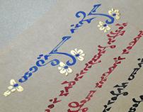 Manichaean calligraphy