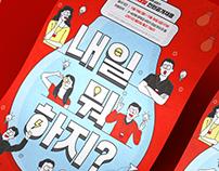 [Poster] Recruit Poster