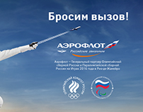 Aeroflot / Rio 2016 Russian Team support