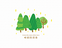听树的故事 | Listen the story of the trees