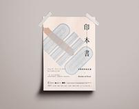 印本書 Books of Print 展覽主視覺設計