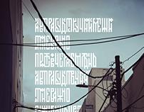 Svyaz - free font (latin and cyrillic)