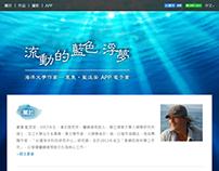 TEK1606DP005 夏曼APP行銷網頁(BANNER & EDM製作(RWD)
