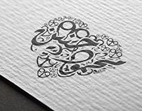 wedding logo Mahmoud & Haneen