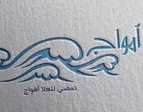 Amwaj Logo