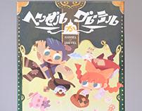 """HANSEL or GRETEL"" board game artwork"