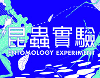 昆蟲實驗/ENTOMOLOGY EXPERIMENT