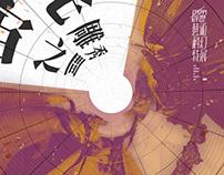 霹靂藝術科幻特展 ─ 活動網站