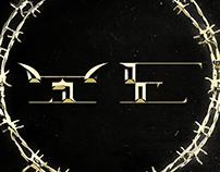 Yeezus /acid font/