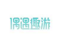 偶遇趣游 UI Design