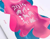 Macau Dance Yearbook 2016
