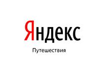 Яндекс Путешествия