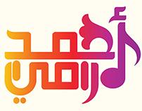 تصميم شعارللملحن أحمد رامي