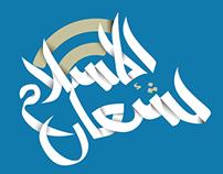 SyiarIslam