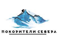 Logo/Логотип для Покорителей Севера